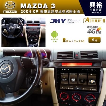 【JHY】2004~08年MAZDA3專用9吋螢幕MS6系列安卓機*8核心2+32※倒車選配