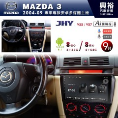 【JHY】2004~09年MAZDA3專用9吋螢幕V55/V57系列安卓機*8核心4+32/4+64G※倒車選配