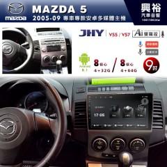 【JHY】2005~09年MAZDA5專用9吋螢幕V55/V57系列安卓機*8核心4+32/4+64G※倒車選配