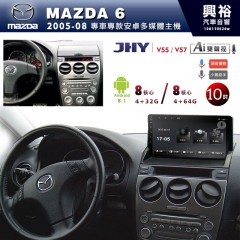 【JHY】2005~08年MAZDA6專用10吋螢幕V55/V57系列安卓機*8核心4+32/4+64G※倒車選配