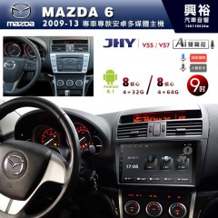 【JHY】2009~13年MAZDA6專用9吋螢幕V55/V57系列安卓機*8核心4+32/4+64G※倒車選配