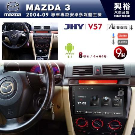 【JHY】2004~09年 MAZDA3專用 9吋螢幕 V57系列安卓機*8核心4+64G※倒車選配