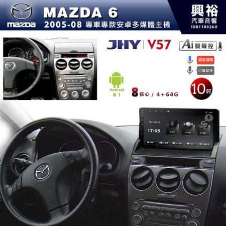 【JHY】2005~08年 MAZDA6專用 10吋螢幕 V57系列安卓機 *8核心4+64G※倒車選配