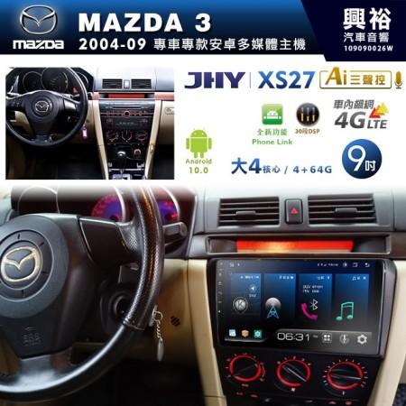 【JHY】2004~09年 MAZDA3專用 9吋螢幕XS27系列安卓機*藍芽+導航+Phone Link+4G車聯網+內建3D環景(鏡頭另計)*大4核心4+64※倒車選配