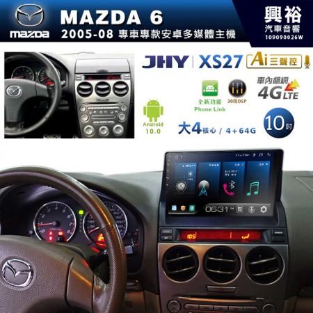 【JHY】2005~08年 MAZDA6專用 10吋螢幕XS27系列安卓機*藍芽+導航+Phone Link+4G車聯網+內建3D環景(鏡頭另計)*大4核心4+64※倒車選配