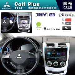 【JHY】2014~19年COLT PLUS專用9吋螢幕A23系列安卓機*4核心2+32※倒車選配