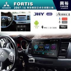 【JHY】2007~16年FORTIS專用10吋螢幕A23系列安卓機*4核心2+32※倒車選配