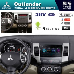 【JHY】2006~14年Outlander專用9吋螢幕A23系列安卓機*4核心2+32※倒車選配