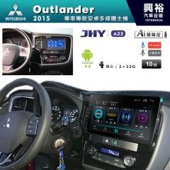 【JHY】2015~19年Outlander專用10吋螢幕A23系列安卓機*4核心2+32※倒車選配