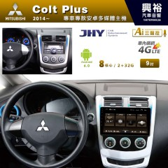 【JHY】2014~19年COLT PLUS專用9吋螢幕MS6系列安卓機*8核心2+32※倒車選配