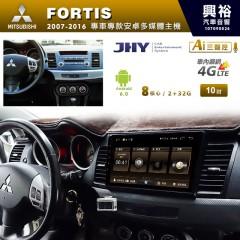 【JHY】2007~16年FORTIS專用10吋螢幕MS6系列安卓機*8核心2+32※倒車選配