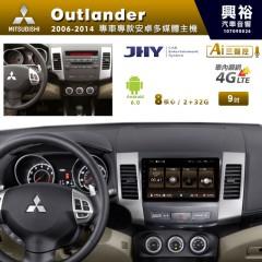 【JHY】2006~14年Outlander專用9吋螢幕MS6系列安卓機*8核心2+32※倒車選配