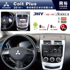 【JHY】2014~19年COLT PLUS專用9吋螢幕V55/V57系列安卓機*8核心4+32/4+64G※倒車選配