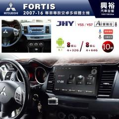 【JHY】2007~16年FORTIS專用10吋螢幕V55系列安卓機*8核心4+32/4+64G※倒車選配_另售V57