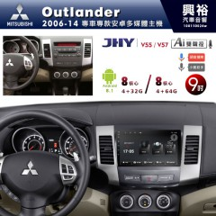 【JHY】2006~14年Outlander專用9吋螢幕V55系列安卓機*8核心4+32/4+64G※倒車選配_另售V57