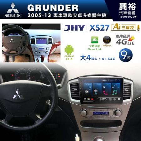【JHY】2005~13年 GRUNDER專用 9吋螢幕XS27系列安卓機*藍芽+導航+Phone Link+4G車聯網+內建3D環景(鏡頭另計)*大4核心4+64※倒車選配