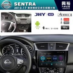 【JHY】2013~17年SENTRA專用10吋螢幕A23系列安卓機*4核心2+32※倒車選配