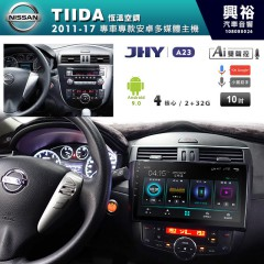 【JHY】2011~17年TIIDA 恆溫空調專用10吋螢幕A23系列安卓機*4核心2+32※倒車選配