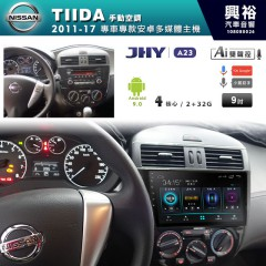 【JHY】2011~17年TIIDA 手動空調專用9吋螢幕A23系列安卓機*4核心2+32※倒車選配