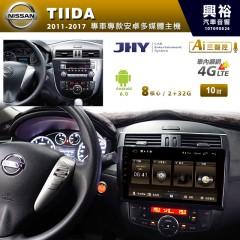 【JHY】2011~17年TIIDA 恆溫空調專用10吋螢幕MS6系列安卓機*8核心2+32※倒車選配