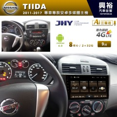 【JHY】2011~17年TIIDA 手動空調專用9吋螢幕MS6系列安卓機*8核心2+32※倒車選配