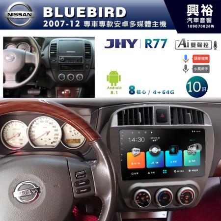 【JHY】2007~12年 BLUEBIRD專用 10吋螢幕 R77系列安卓機 *藍芽+導航+安卓*8核心4+64※倒車選配