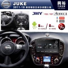 【JHY】2011~18年JUKE專用9吋螢幕V55/V57系列安卓機*8核心4+32/4+64G※倒車選配