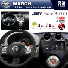 【JHY】2011~19年MARCH專用9吋螢幕V55/V57系列安卓機*8核心4+32/4+64G※倒車選配