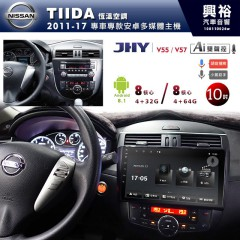【JHY】2011~17年TIIDA恆溫空調專用10吋螢幕V55/V57系列安卓機*8核心4+32/4+64G※倒車選配