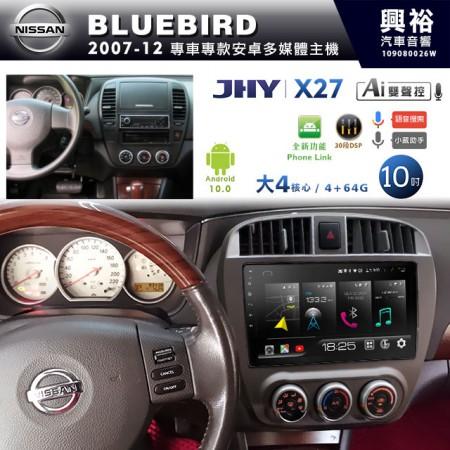 【JHY】2007~12年 BLUEBIRD專用 10吋螢幕X27系列無碟安卓機*藍芽+導航+安卓+Phone Link*大4核心4+64※倒車選配