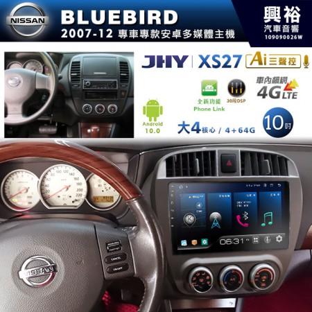 【JHY】2007~12年 BLUEBIRD專用 10吋螢幕XS27系列無碟安卓機*藍芽+導航+Phone Link+4G車聯網*大4核心4+64※倒車選配