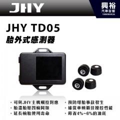 【JHY】TD05 胎外式胎壓偵測器 *JHY主機專用 觸控式