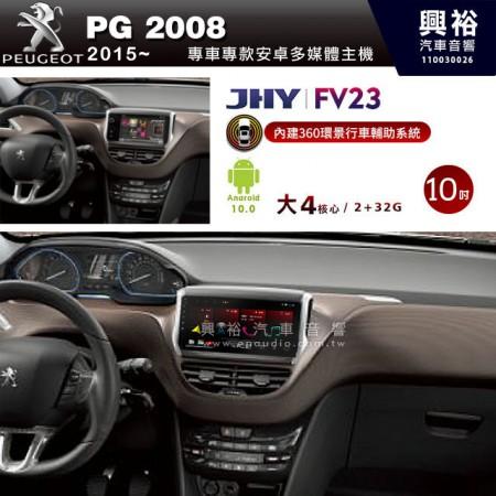 【JHY】2015~年PG 2008專用10吋螢幕FV23系列安卓機+360環景行車輔助系統(含鏡頭)*藍芽+導航*大4核心2+32