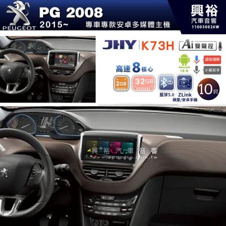【JHY】2015~年PG 2008專用 10吋螢幕K73H系列安卓機 *藍芽5.0+導航+ZLlink-CarPlay*高速8核心2+32G※倒車選配