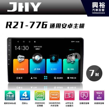 【JHY】R21-776 7吋通用安卓主機 *最高安桌10.0 核心 2+16G / 雙聲控+藍芽+導航 (全新品