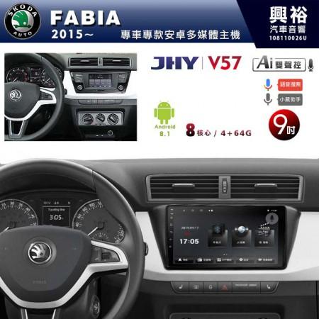 【JHY】2015~19年 FABIA專用 9吋螢幕 V57系列安卓機 *8核心4+64G※倒車選配