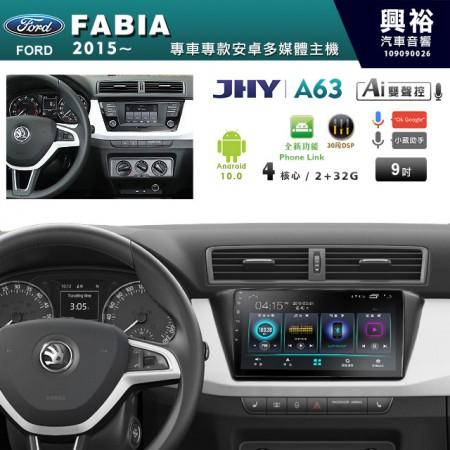 【JHY】2015~年 FABIA專用 9吋螢幕A63系列安卓機*藍芽+導航+安卓+Phone Link*4核心2+32※倒車選配