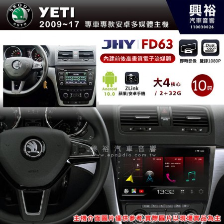 【JHY】2009~17年YETI專用10吋螢幕FD63系列安卓機*藍芽+導航+ZLink+內建前後電子流媒體*大4核心2+32※倒車選配