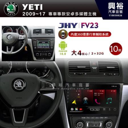 【JHY】2009~17年YETI專用10吋螢幕FV23系列安卓機+360環景行車輔助系統(含鏡頭)*藍芽+導航*大4核心2+32