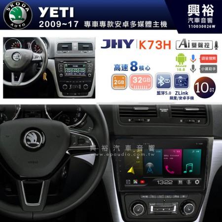 【JHY】2009~17年 YETI專用10吋螢幕K73H系列安卓機 *藍芽5.0+導航+ZLlink-CarPlay*高速8核心2+32G※倒車選配