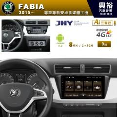 【JHY】2015~19年FABIA專用9吋螢幕MS6系列安卓機*8核心2+32※倒車選配