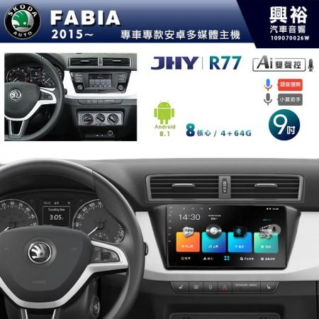 【JHY】2015~年 FABIA專用 9吋螢幕 R77系列安卓機*藍芽+導航+安卓*8核心4+64G※倒車選配