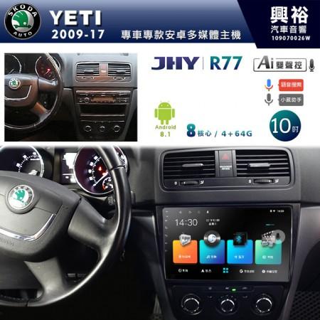 【JHY】2009~17年 YETI專用 10吋螢幕R77系列安卓機*藍芽+導航+安卓*8核心4+64G※倒車選配