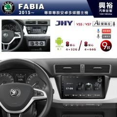 【JHY】2015~19年FABIA專用9吋螢幕V55/V57系列安卓機*8核心4+32/4+64G※倒車選配