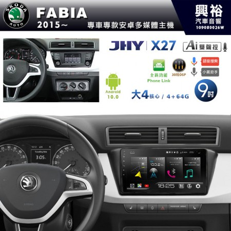 【JHY】2015~年 FABIA專用 9吋螢幕X27系列無碟安卓機*藍芽+導航+安卓+Phone Link*大4核心4+64※倒車選配