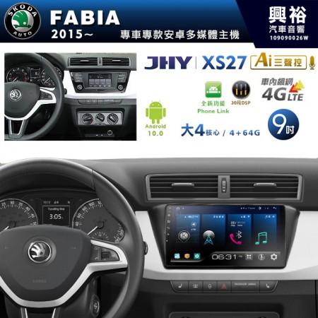 【JHY】2015~年 FABIA專用 9吋螢幕XS27系列無碟安卓機*藍芽+導航+Phone Link+4G車聯網*大4核心4+64※倒車選配