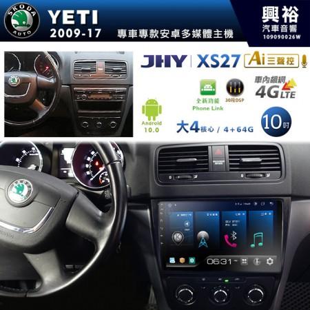 【JHY】2009~17年 YETI專用 10吋螢幕XS27系列安卓機*藍芽+導航+Phone Link+4G車聯網+內建3D環景(鏡頭另計)*大4核心4+64※倒車選配