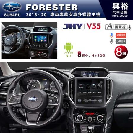 【JHY】2018~20年 FORESTER專用 8吋螢幕 V55系列安卓機 *8核心4+32G※倒車選配