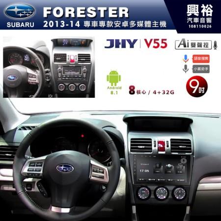 【JHY】2013~14年 FORESTER專用 9吋螢幕 V55系列安卓機 *8核心4+32G※倒車選配