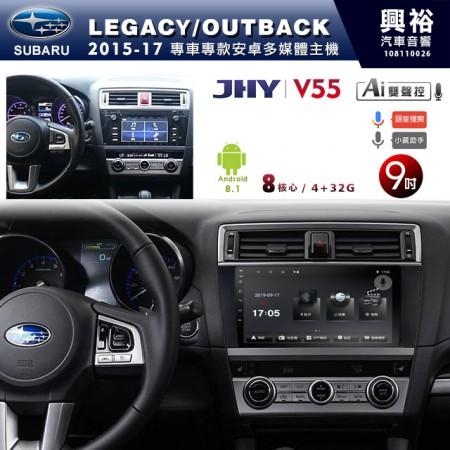 【JHY】2015~17年 LEGACY/OUTBACK專用 9吋螢幕V55系列安卓機 *8核心4+32G※倒車選配